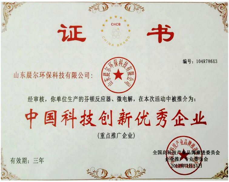 中国科技创新优秀企业